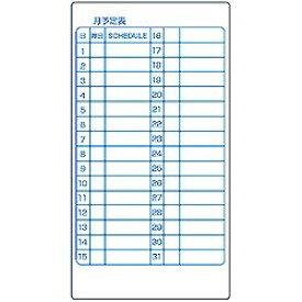 コクヨ ホワイトボード<ピタボ>(吸着シートタイプ)月間予定320×600mm (FB-P21MW)【smtb-s】