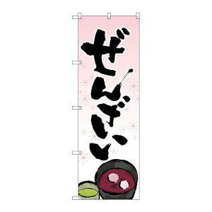 のぼり屋(Noboriya) Gのぼり SNB-4352 ぜんざい (1323219)【smtb-s】