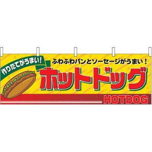 のぼり屋(Noboriya) N横幕 2862 ホットドッグ (1323479)【smtb-s】