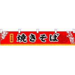 のぼり屋(Noboriya) N横幕小 3404 焼きそば (1323514)