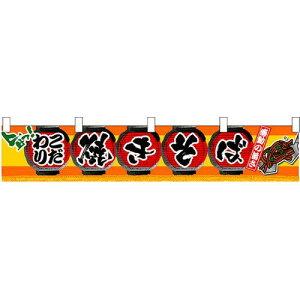 のぼり屋(Noboriya) N横幕小 3405 焼きそば (1323515)