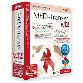 ASCII Solutions MED-Transer V12 プロフェッショナル for Windows[Win](11161-01)【smtb-s】