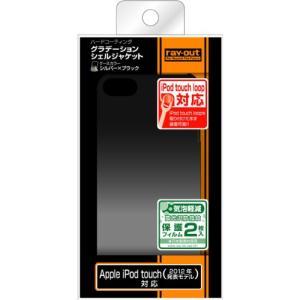 レイ・アウト iPod touch 2012 グラデーションシェルジャケット/シルバー/ブラック(RT-T5B5/SB)【smtb-s】