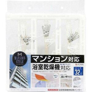 東和産業 MS 浴室乾燥機対応角ハンガー ピンチ32個付 1個【smtb-s】