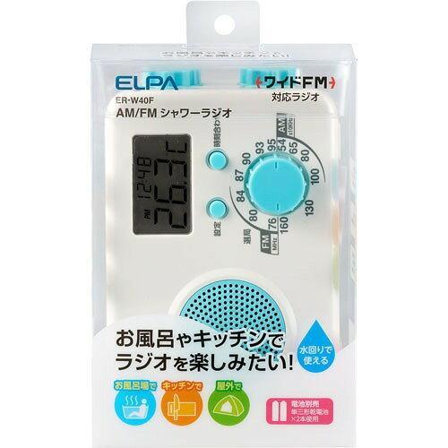 朝日電器 ERW40F AM/FMシャワーラジオ ER-W40F ER-W40F【smtb-s】