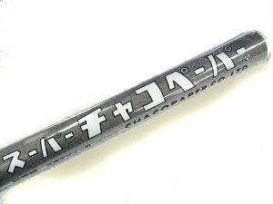 E-2 スーパーチャコペーパー グレー 1000x440【smtb-s】