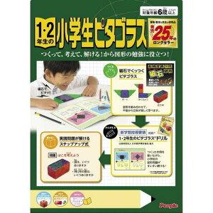 ピープル PGS-108 1・2年生の小学生ピタゴラスNEW【smtb-s】