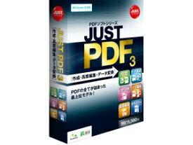 ジャストシステム JUST PDF 3 [作成・高度編集・データ変換] 通常版[Windows](1429526)【smtb-s】