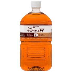 コカ・コーラ からだすこやか茶W 1.05L ペットボトル【入数:12】【smtb-s】