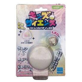 カワダ KDS-05 キッズサイエンス ストレンジパティ LED【smtb-s】