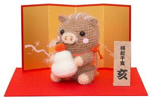 ハマナカ 編み物キット 縁起干支 亥 鏡餅を持ったイノシシ H301-527 (1256635)【smtb-s】