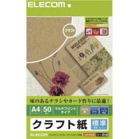 エレコム クラフト紙 薄手 A4 50枚入り インクジェット/レーザー/コピー対応 【日本製】EJK-KRA450