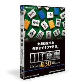 マグノリア IT麻雀 超3D(価格改定版)(ITMJ-01P)【smtb-s】
