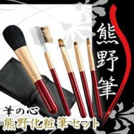 ゼニス Kfi-R105 熊野化粧筆セット 筆の心 ブラシ専用ケース付き (0574t)【smtb-s】