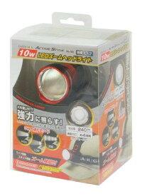 高儀(タカギ) 10W LEDズームヘッドライト   NO.180【smtb-s】