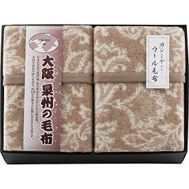 大阪泉州の毛布 ジャカード織カシミヤ入ウール毛布(毛羽部分)2枚セット   SNW−302【smtb-s】