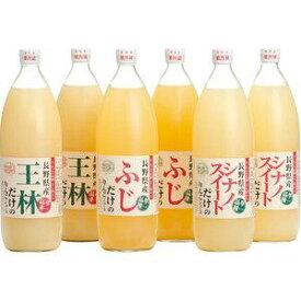 信州まし野ワイン りんご村からのおくりもの りんごジュースセット MK2-6【smtb-s】