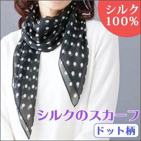 コモライフ シルクのスカーフ(ドット柄) (0218098)【smtb-s】