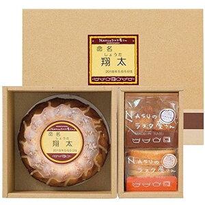 よし井 NASUのラスク屋さん 御養卵を使ったプリンケーキ&ラスク  NSPK−30【smtb-s】