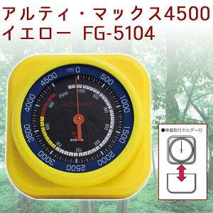 EMPEX(エンペックス) エンペックス アルティ・マックス4500高度計 FG?5104