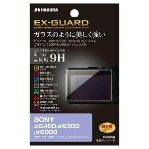 ハクバ EXGF-SA6400 SONY α6400/α6300/α6000 専用 EX-GUARD 液晶保護フィルム(EXGF-SA6400)