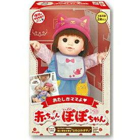 ピープル AI-370 私がママよ 赤ちゃんぽぽちゃんお世話お道具付き【smtb-s】
