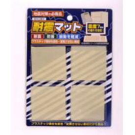リンテックコマース 耐震マット 5cm角 4枚 (3021at)【smtb-s】