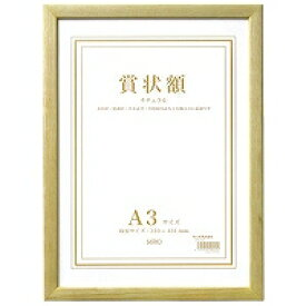 セキセイ 賞状額 ナチュラル A3(SRO-1087-00)「単位:マイ」【smtb-s】