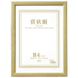 セキセイ 賞状額 ナチュラル B4(SRO-1086-00)「単位:マイ」【smtb-s】