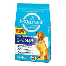 マース ジャパン リミテッド プロマネージ 成犬用 ゴールデンレトリーバー専用 4kg 品番:KPM79