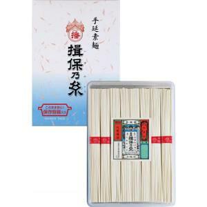 菅哉物産 手延素麺 揖保乃糸 上級品(保存容器入) 8束   HY−10【smtb-s】
