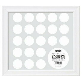 セキセイ 色紙額 PSG-1064-70 ホワイト【smtb-s】