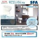 SFA サニコンパクトプロ普通便座 C11LVSE-100【smtb-s】