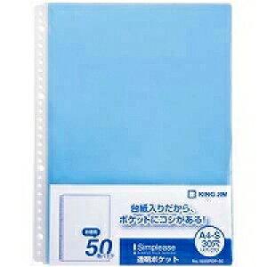 キング シンプリーズ透明ポケット50P 青 (103SPDP-50アオ)