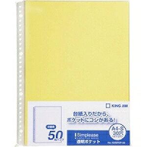 キング クリアーファイルSP ポケット A4タテ(103SPDP-50キイ)「単位:サツ」