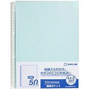 キング クリアーファイルSP ポケット A4タテ(103SPDP-50ミス)「単位:サツ」