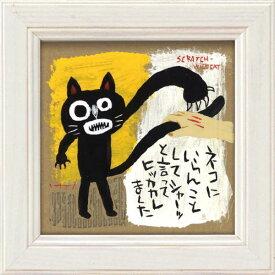 ユーパワー 糸井忠晴 ミニ アート フレーム「シャーの怒り」 IT-00596
