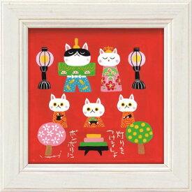 ユーパワー 糸井忠晴 ミニ アート フレーム「猫雛」 IT-00597