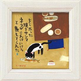 ユーパワー 糸井忠晴 ミニ アート フレーム「さんま」 IT-00599