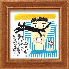 ユーパワー 糸井忠晴 ミニ アート フレーム「朝の洗礼」 IT-00601