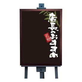 のぼり屋工房 Pボード マジカルボード 6119 店長のおすすめ 黒 Lサイズ (1351843)【smtb-s】