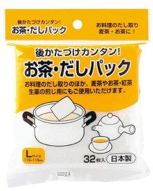 アートナップ 商品コード:BOT5301 お茶・だしパック L (32枚入)