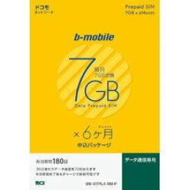 日本通信 b-mobile 7GB×6ヶ月SIM(DC)申込パッケージ(BM-GTPL4-6M-P)