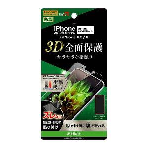 レイ・アウト iPhone 11 Pro/XS/X フィルム TPU 反射防止 フルカバー 衝撃吸収(RT-P23F/WZH)【smtb-s】