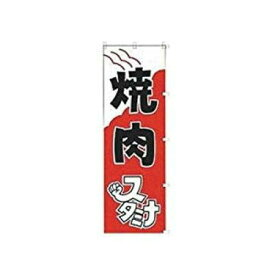 カンダ(Kanda) のぼり 600×1800mm 焼肉 K024 433003 (1315568)【smtb-s】
