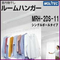 モリテックスチールルームハンガーシングルポールタイプMRH-2DS-11【smtb-s】