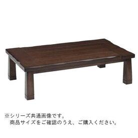 関家具 こたつテーブル 天草 120 Q057 (1415213)