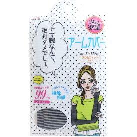 トレイン 女の欲望 COOL&UV アームカバー スリムフィットタイプ ブラック×グレー フリーサイズ【UV・日焼け止め】【smtb-s】