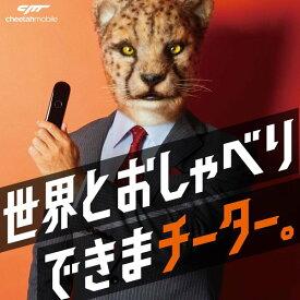 チーターモバイル AI翻訳機 Cheetah TAIK B02J ホワイト【smtb-s】