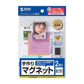 サンワサプライ インクジェット手作りマグネット 品番:JP-MAGP6【smtb-s】
